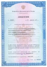 Лицензия Департамента образования г. Москвы на осуществление образовательной деятельности от «17» августа 2017 г.  № 038633