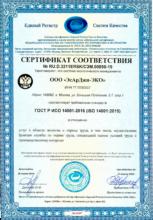 Сертификат системы экологического менеджмента ГОСТ Р ИСО 14001-2016 (ISO 14001:2015)