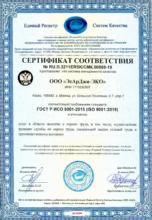 Сертификат системы менеджмента качества ГОСТ Р ИСО 9001-2015 (ISO 9001:2015)