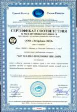 Сертификат системы управления охраной труда ГОСТ 12.0.230.1-2015 (OHSAS 18001:2007)