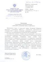 Уведомление Минтруда России о внесении в реестр