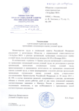 Уведомление Минтруда России о внесении в реестр организаций, проводящих спецоценку условий труда