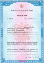 Лицензия Департамента образования г. Москвы на осуществление образовательной деятельности