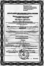 Приложение №1 к Лицензии на осуществление образовательной деятельности от «17» августа 2017 г.  № 038633