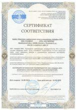 Сертификат, Реестр добросовестных исполнителей
