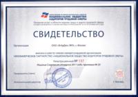 Свидетельство о внесении в реестр членов СРО НП «Национальное общество аудиторов трудовой сферы»