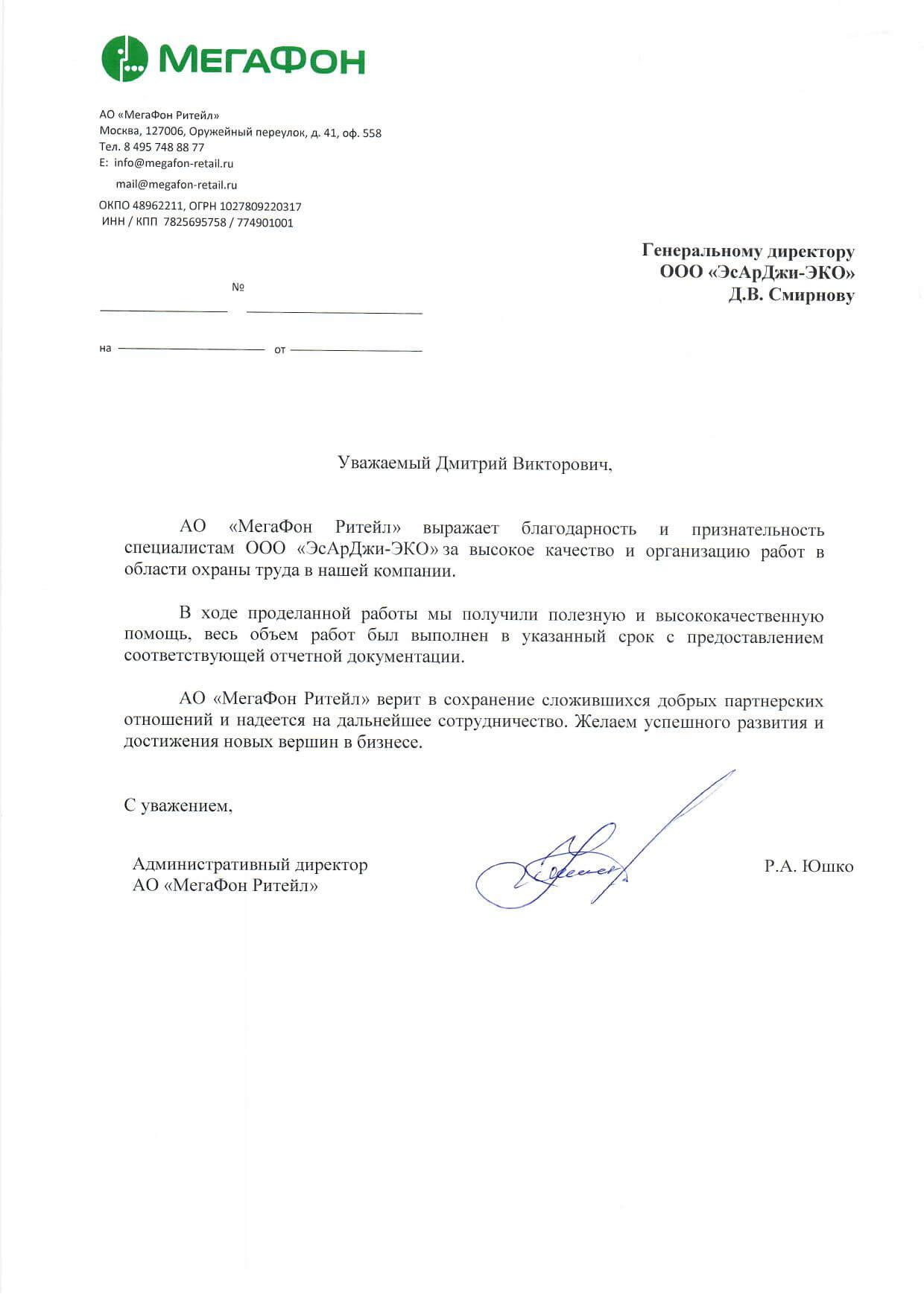 Отзывы о компании SRG-ECO