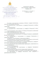 Согласование программ обучения ПТМ с МЧС России