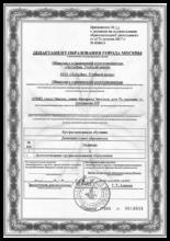 Приложение к лицензии на осуществление образовательной деятельности