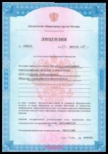 Лицензия департамента образования на осуществление образовательной деятельности (регистрационный номер №038633 от 17 августа 2017 года)