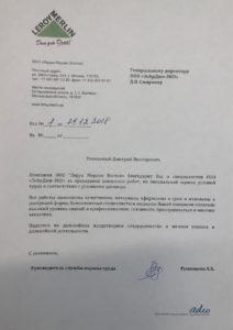 11_Леруа-Мерлен_СОУТ-1