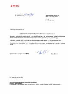 14_МТС_СОУТ-1