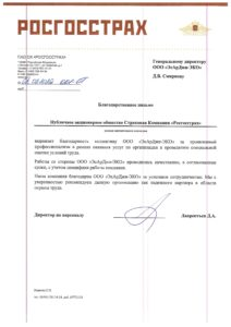 15_Росгосстрах_СОУТ-1