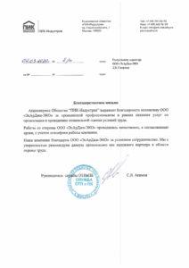 16_ПИК_СОУТ-1