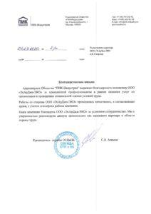 16_ПИК_СОУТ