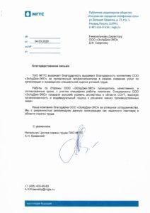 17_МГТС_СОУТ-1