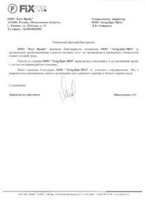 5_Бэст-Прайс_СОУТ-1