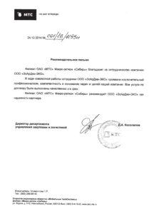 8_МТС_СОУТ-1