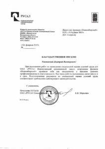 9_РУСАЛ_СОУТ-1