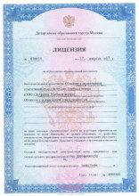 Лицензия Департамента образования г. Москвы на осуществление образовательной деятельности (регистрационный номер № 038633 от 17 августа 2017 г.)