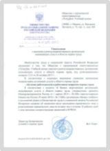 Уведомление Минтруда о внесении в реестр организаций, проводящих обучение по охране труда № 5133