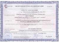 Аттестат Росаккредитации лаборатории