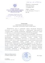 Уведомление Минтруда о внесении в реестр организаций, проводящих СОУТ
